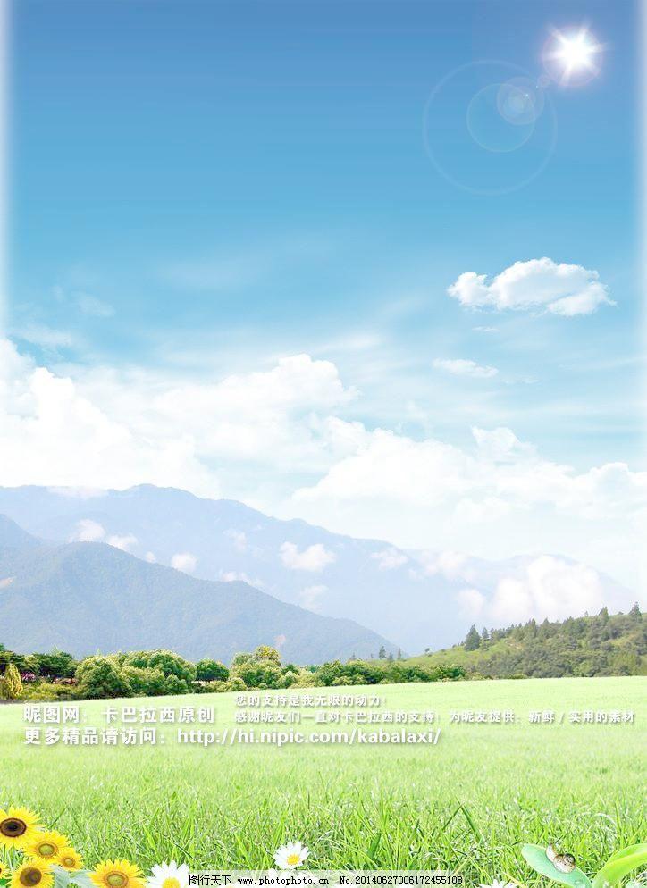 蓝天 白云 绿草地 蓝色 底图 蓝色背景 背景 展板 宣传栏 海报 美景
