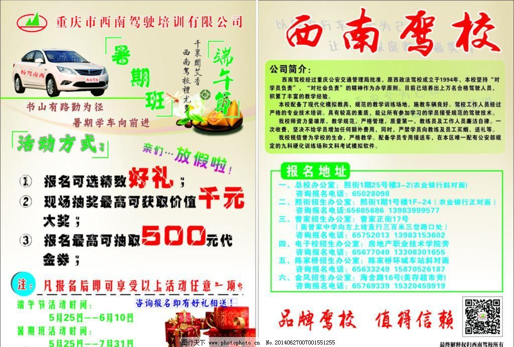 驾校宣传单 驾校宣传单免费下载 端午节 广告设计 暑期班 西南驾校