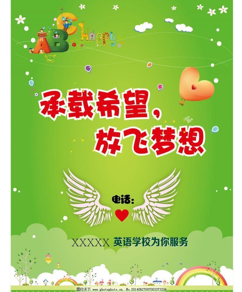 英语培训学校海报 白云 彩虹 放飞梦想 广告设计 气球 少儿 天使的翅膀