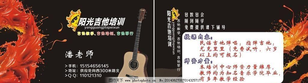 吉他培训名片免费下载 cdr 广告设计 吉他 名片 名片卡片 培训 琴行