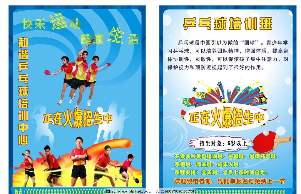 乒乓球培训班_企业文化海报_海报设计_图行天下图库