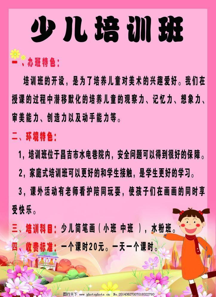 培训班_企业文化海报_海报设计_图行天下图库