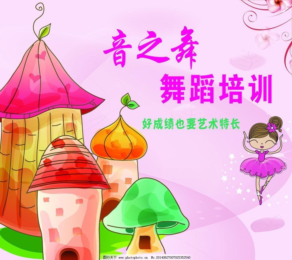 背景墙 边框 广告设计模板 海报设计 花边 卡通小屋 蘑菇屋 舞蹈培训