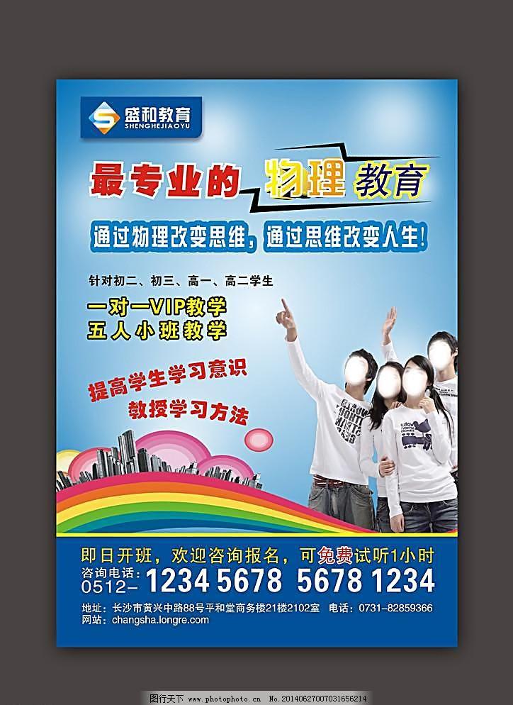培训学校dm宣传单设计图片