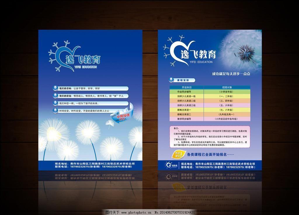 培训 教育 彩页模板_企业文化海报_海报设计_图行天下