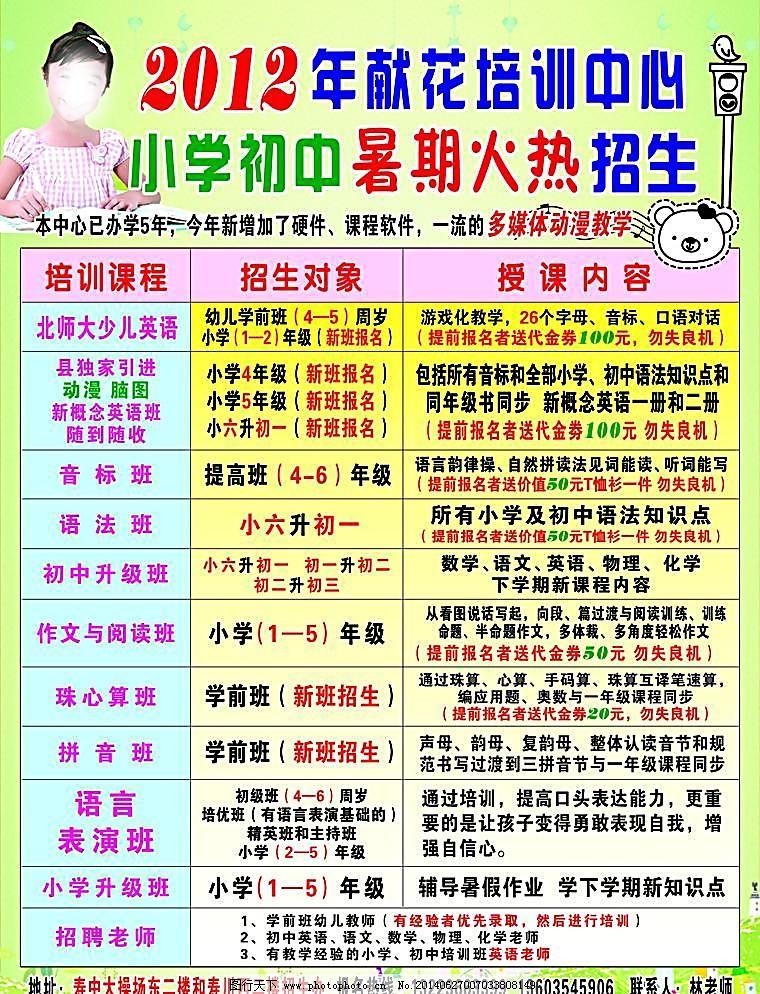 献花教育培训宣传页 房子 广告设计模板 卡通熊猫 绿背景 绿草地