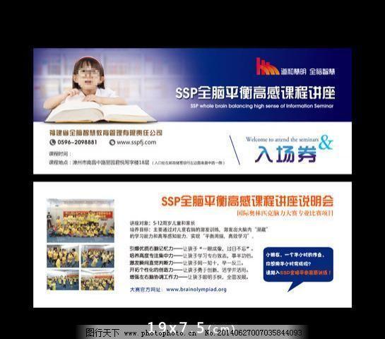 入场券 儿童培训 广告设计模板 蓝色 门票 其他模版 幼儿教育