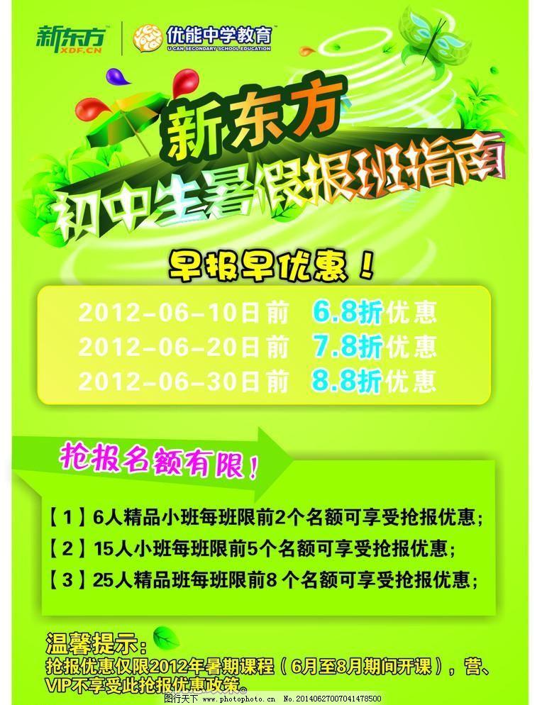 初中生暑期报班指南 广告设计 蝴蝶 课程表 绿色 培训 培训学校