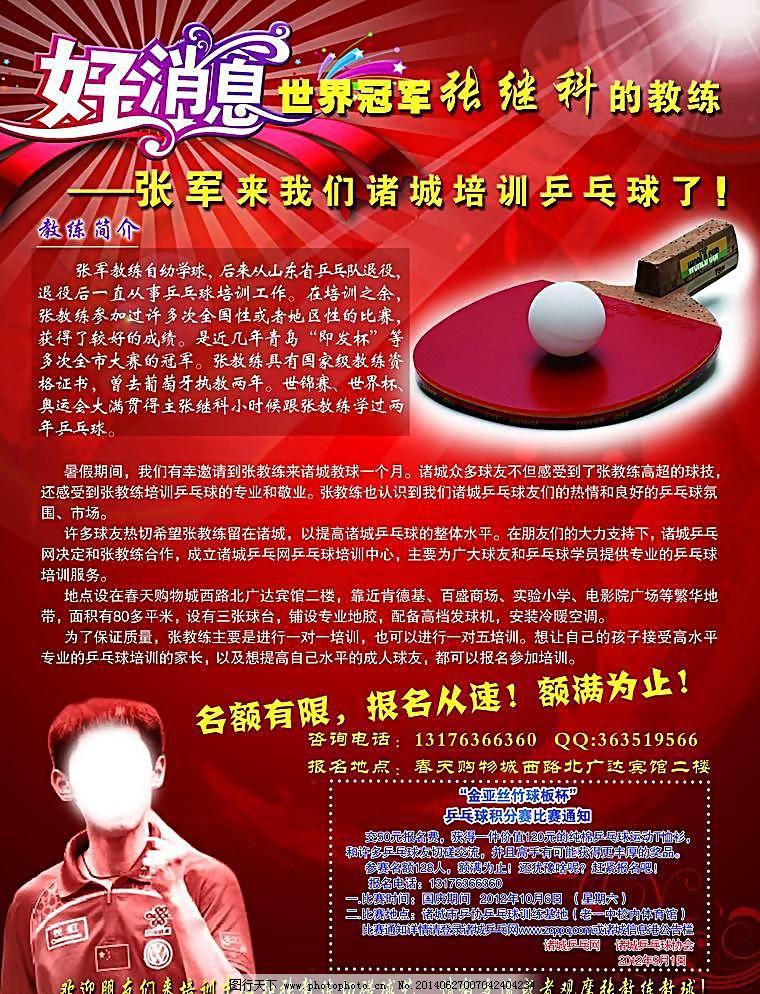 乒乓球培训彩页 广告设计模板 红色 宣传单页 张继科 乒乓球拍