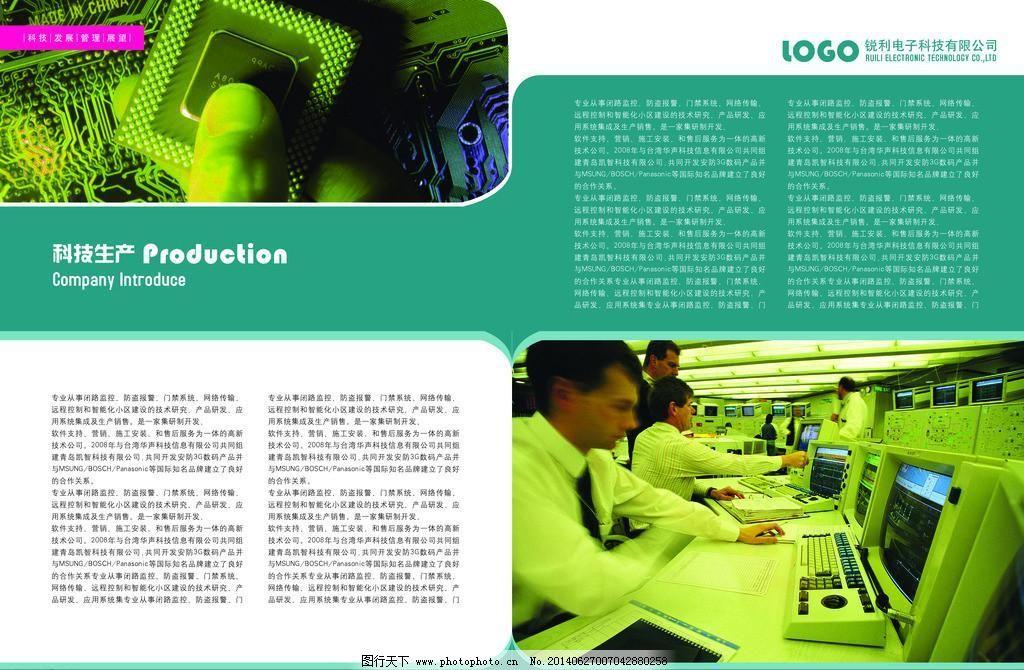 公司画册,成功案例 封面 封皮 画册设计 教育 企