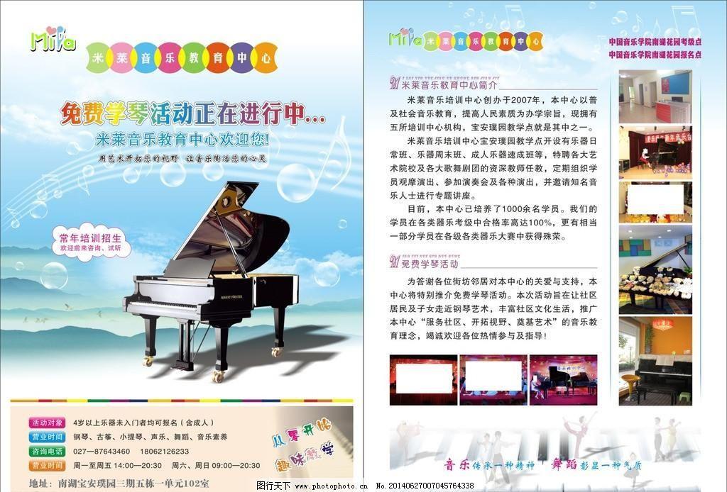 音乐培训宣传单免费下载 cdr dm宣传单 广告设计 培训宣传单 音乐