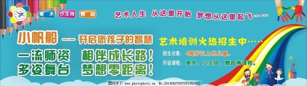 标志 彩虹 儿童 广告设计 户外广告 绘画 卡通 培训 艺术培训学校广告