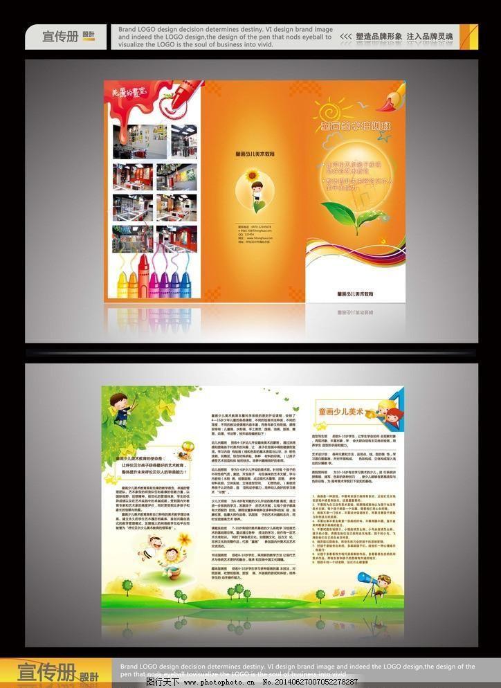 设计模板 儿童美术培训班折页