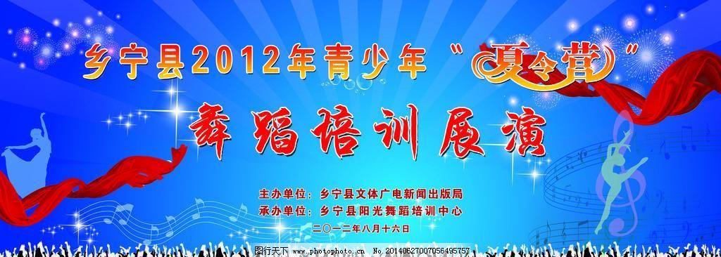 夏令营舞蹈培训展演_企业文化海报_海报设计_图行天下