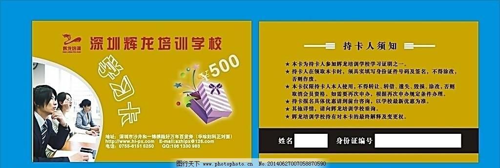 广告设计 贵宾卡 汉堡包 会员卡 鸡翅 蓝色风格 名片卡片 龙辉培训