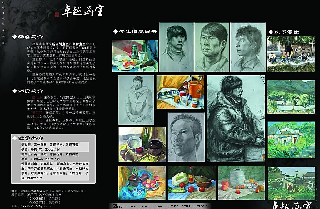 画室宣传单_企业文化海报