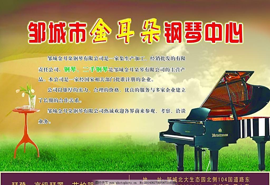 钢琴 钢琴海报 钢琴培训 钢琴素材 广告设计模板 广告宣传单 钢琴海报