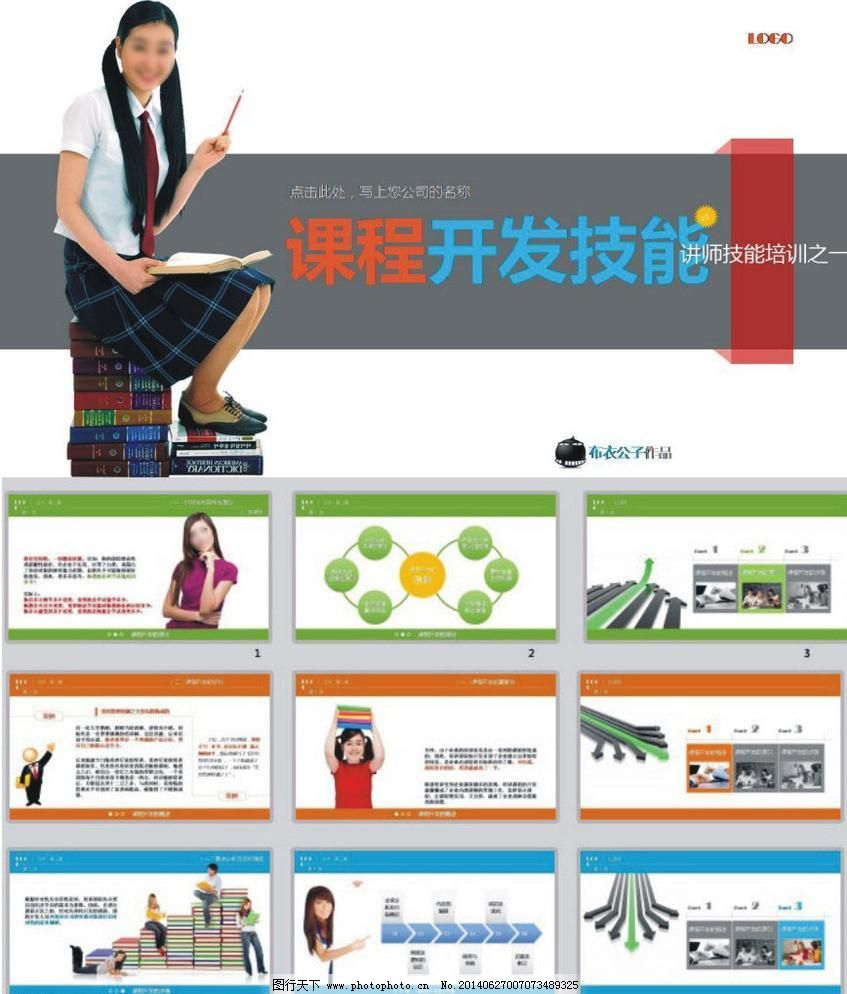 商务ppt海报模板