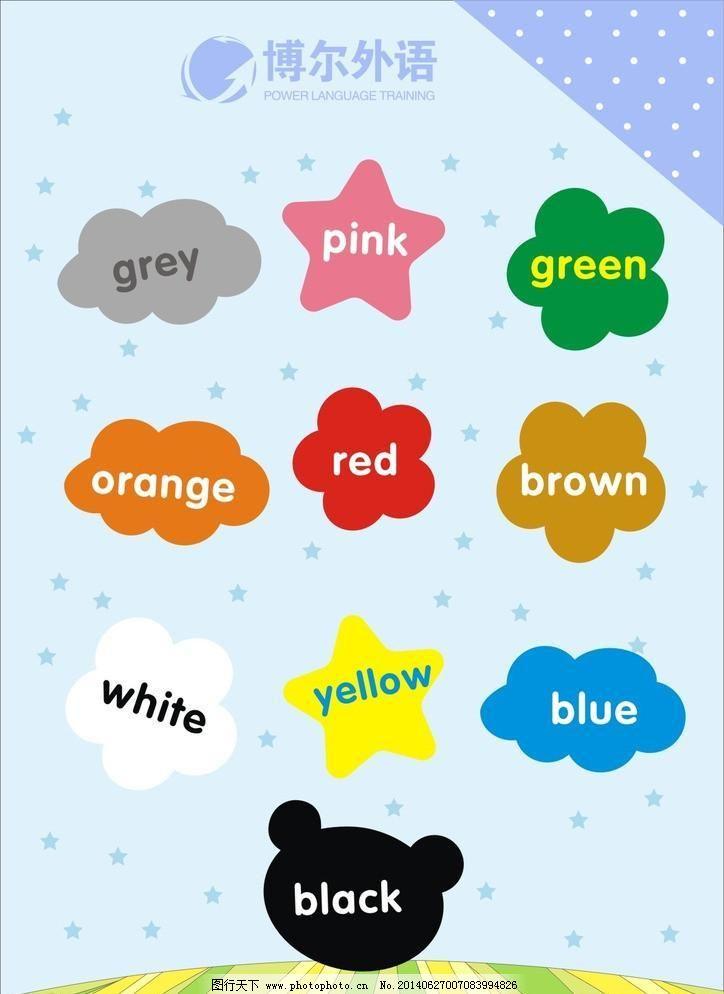 电梯海报 多色 儿童 广告设计 海报设计 花 活泼 英语培训色彩单词