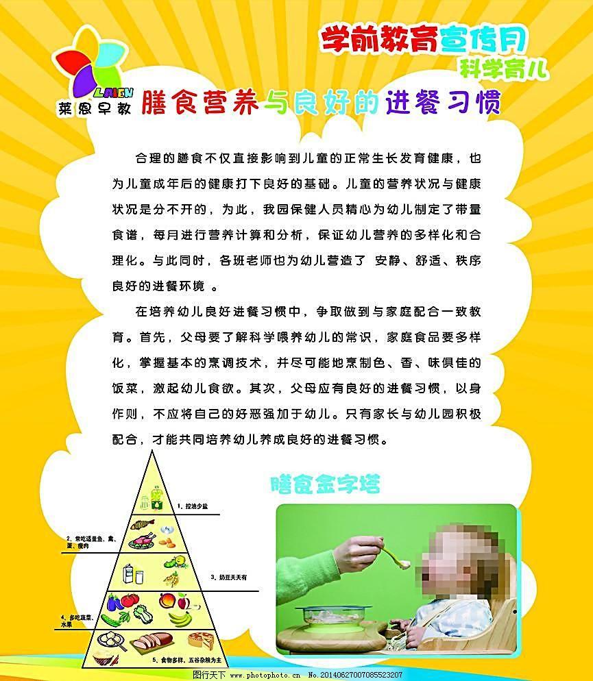 72dpi psd 公告 广告设计模板 孩子 海报设计 课程表 美术培训 培训