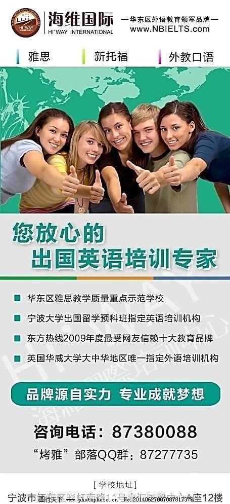 英语培训机构形象展架,出国 大学生 公司形象 广