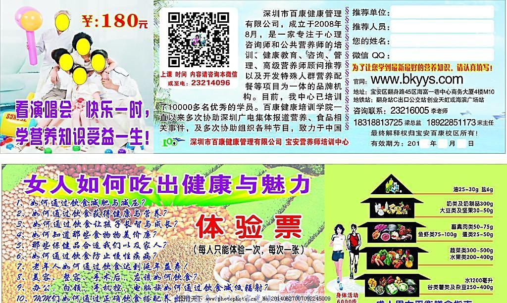 体验票免费下载 cdr 菜单菜谱 广告设计 全家福 宣传单张 体验票