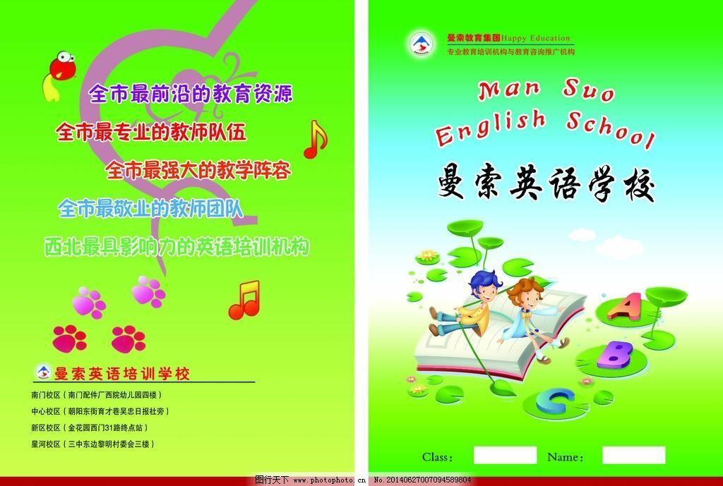 英语培训学校作业本封面