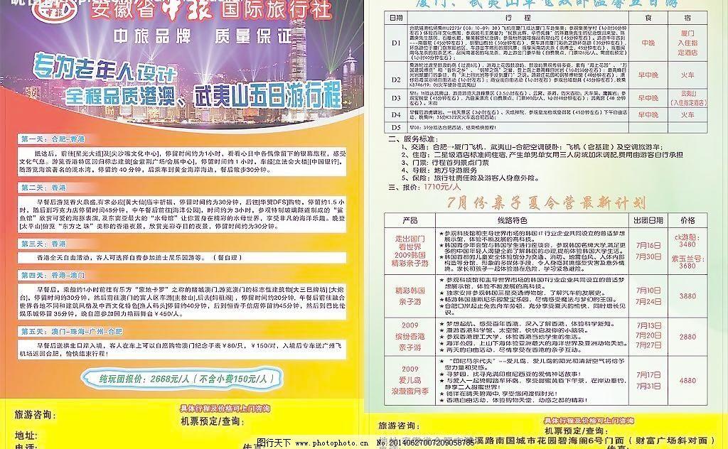 旅行社传单_宣传单彩页