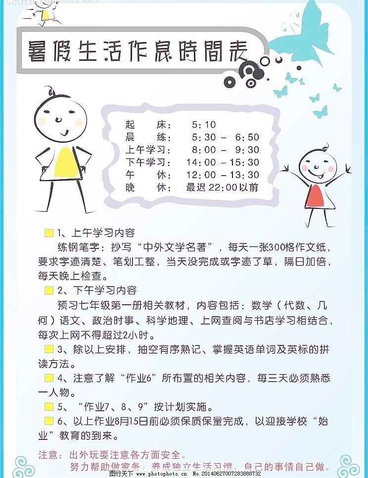 暑假生活作息时间表1