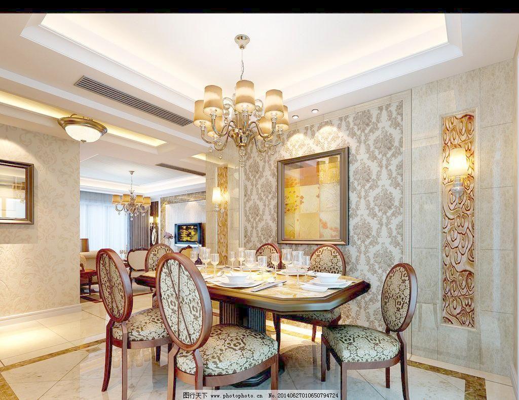 3d设计 tif 吊灯 吊顶 挂画 家装效果图 欧式风格 设计 餐厅家装效果