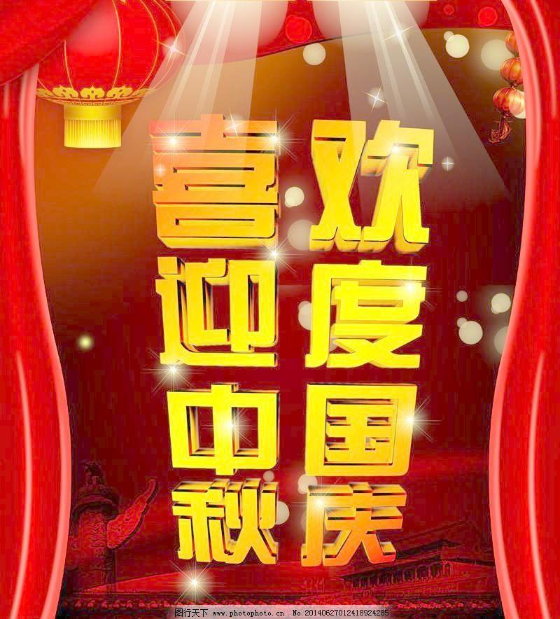 国庆 中秋佳节 飘带 中秋素材 十一国庆 红色背景 建党背景 灯笼