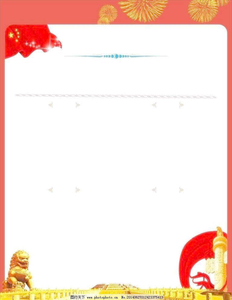 ppt 背景 背景图片 边框 模板 设计 相框 768_994 竖版 竖屏