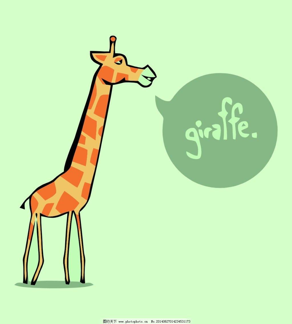 动物 可爱 印花 长颈鹿 可爱 动物 印花 服装设计 其他服装素材