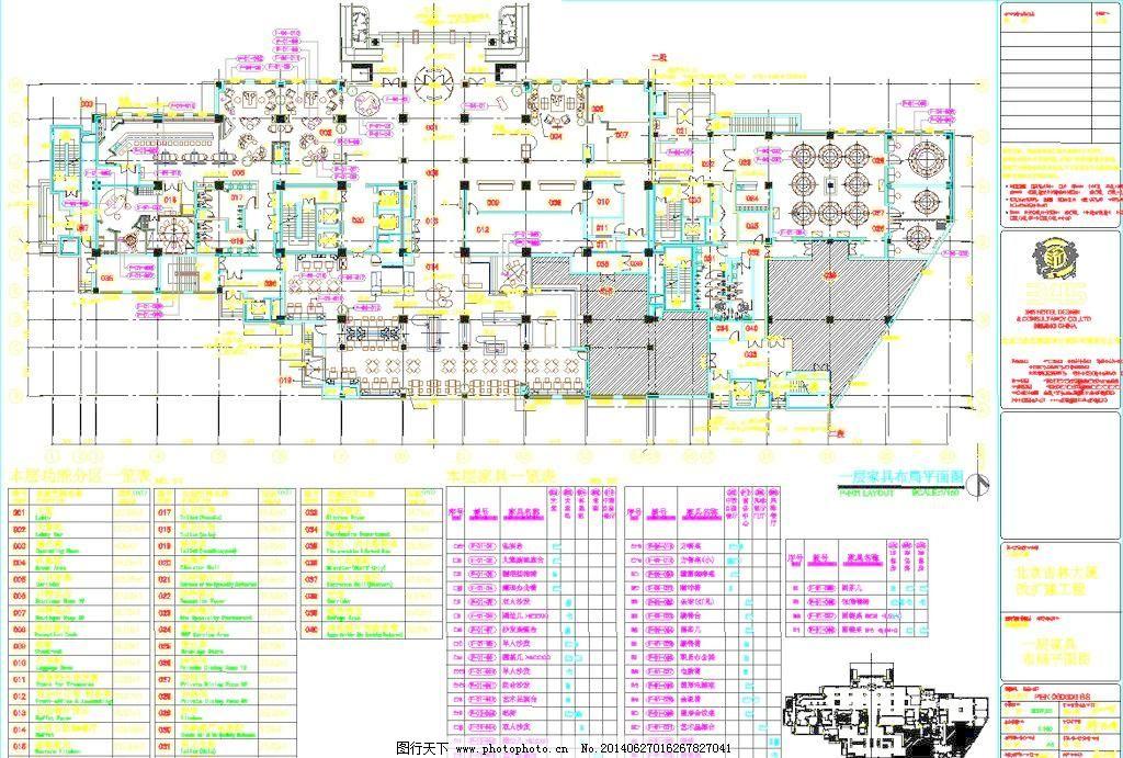 大堂 饭店 环境设计 建筑设计 酒店 酒家 酒楼 一层功能分区 家具平面
