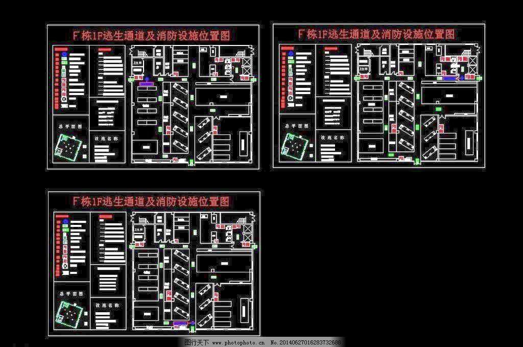 消防疏散图 别墅 大厦 公馆 立面图 模型 图纸 商场 平面图