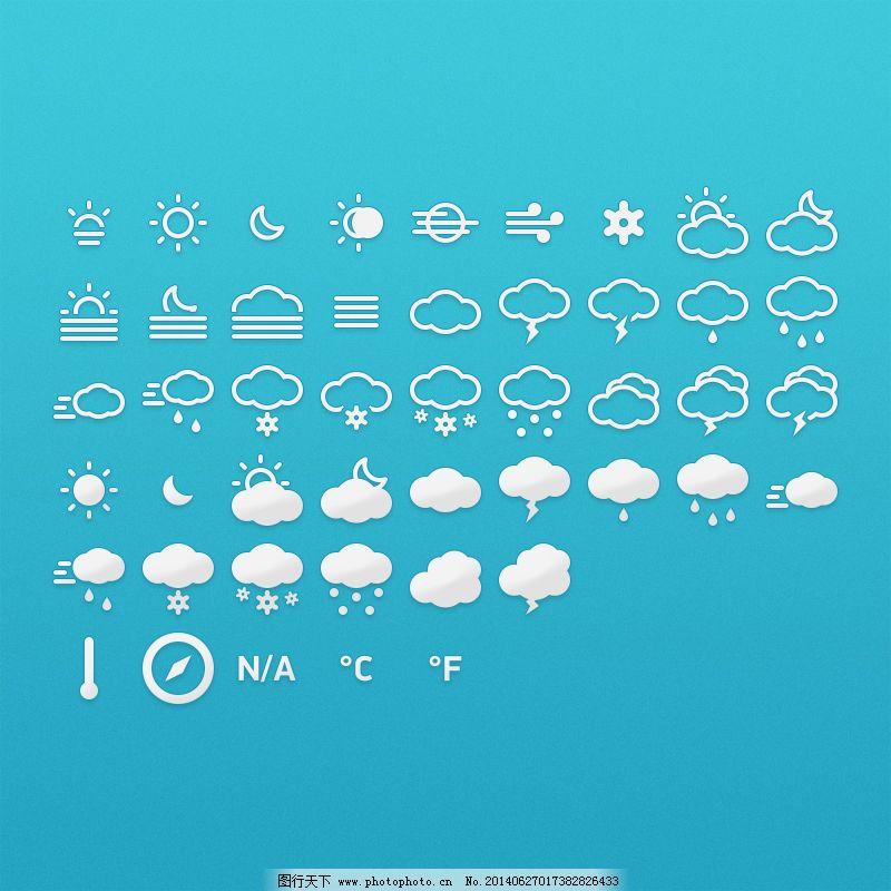 天气图标psd分层免费下载 天气 天气图标 天气预报 天气图标 天气