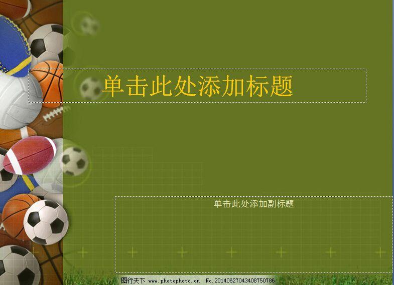 球类运动体育ppt背景模板免费下载 ppt模板 橄榄球 篮球 足球 足球图片