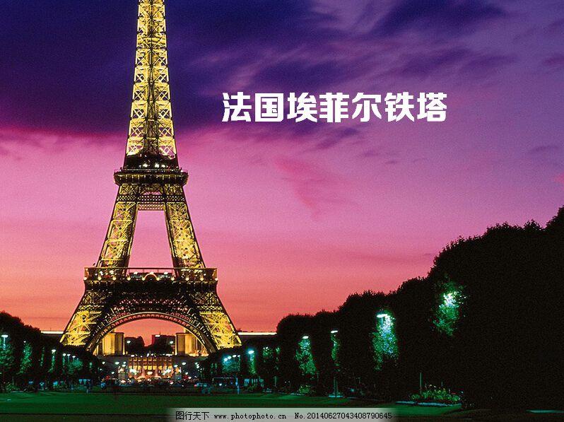 法国埃菲尔铁塔背景的自然风光