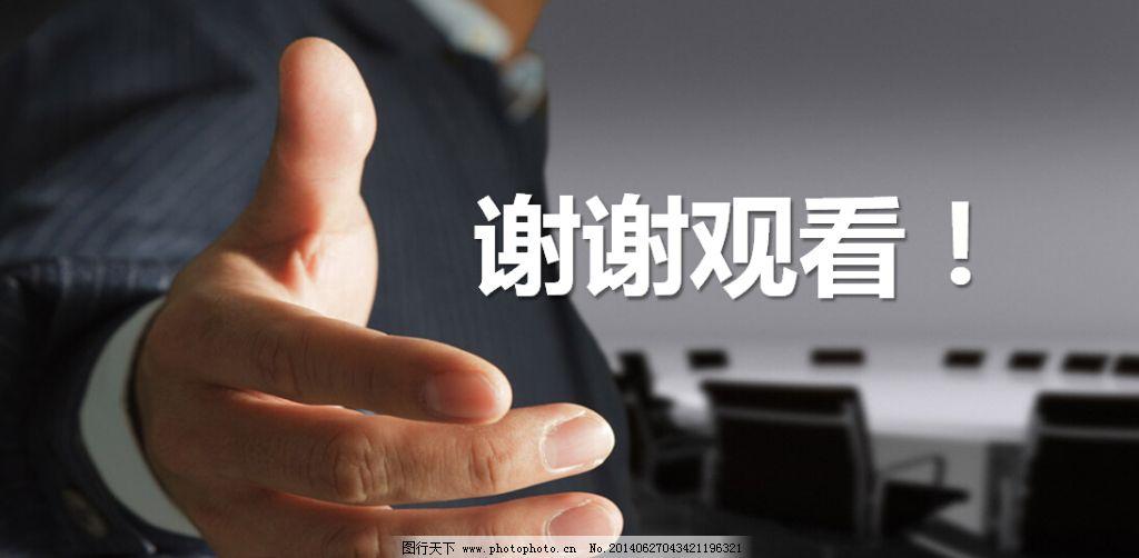 握手合作邀请背景商务幻灯片免费下载 幻灯片模板 商务ppt 握手 握手