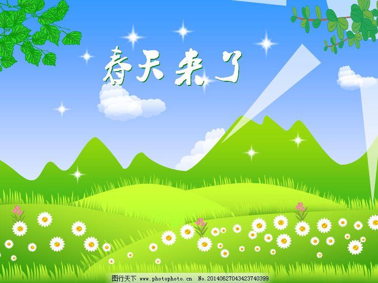春天幻灯片模板背景