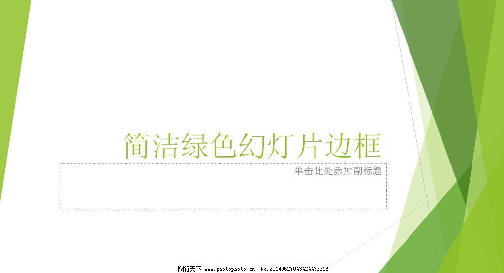 清新/淡雅绿色背景的清新简洁PPT