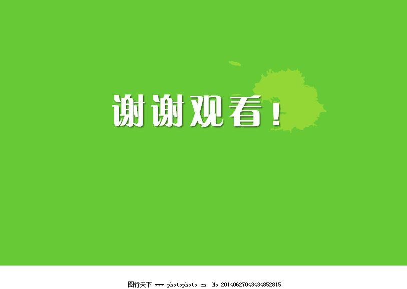绿色简洁的谢谢观看免费下载图片
