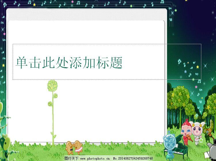 绿色卡通风格ppt背景图片