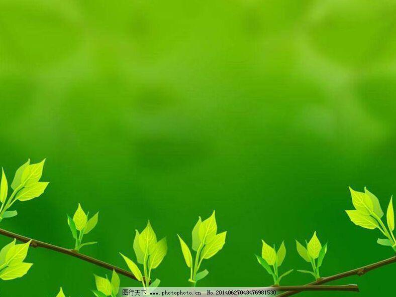 绿色清新的叶子powerpoint背景图片