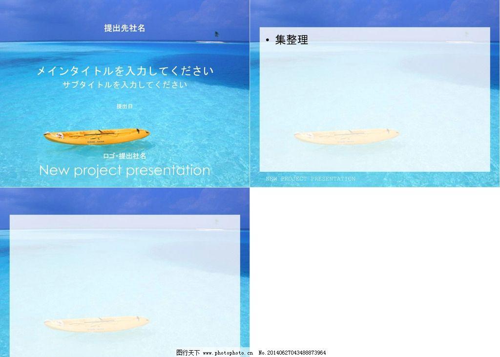 海滩 大海 蓝色 海洋 背景 图案 活动 ppt 模板 ppt幻灯片源文件库 pp