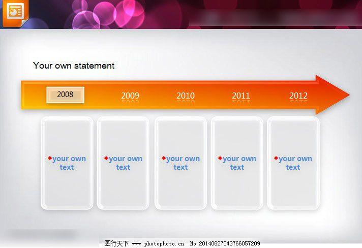 会议议程安排ppt_公司会议议程表ppt