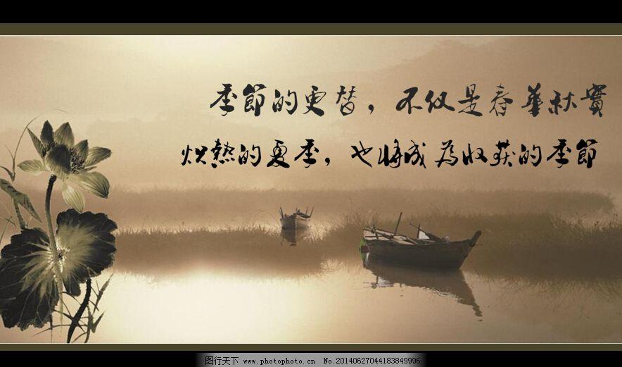 船 荷花 荷叶 水墨画 荷花 荷叶 水墨画 船 ppt 中国风ppt模板