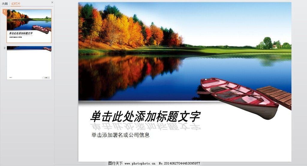 旅游ppt免费下载 ppt ppt模版 ppt素材 湖水 旅游 旅游素材 ppt 旅游