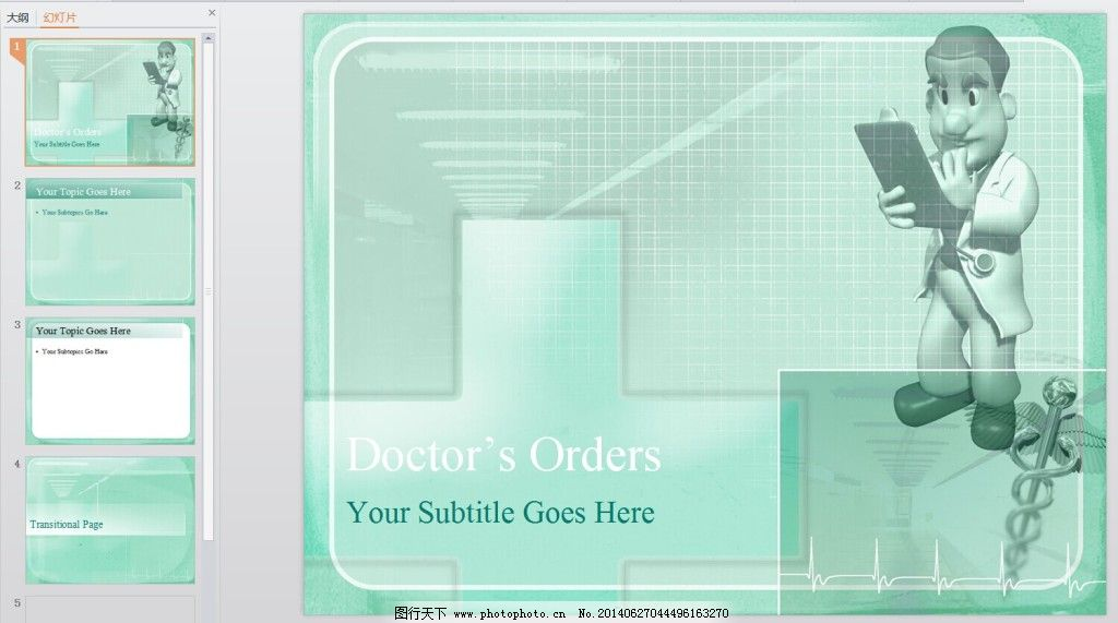 科学ppt模板