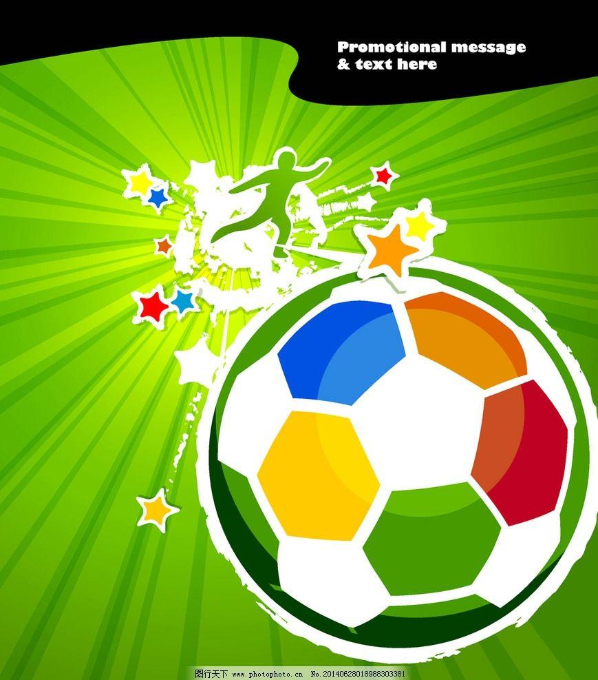2014巴西足球世界杯 足球 巴西世界杯 2014 南美世界杯 手绘 世界杯